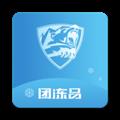 团冻品 V1.0.0 安卓版