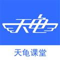 天龟课堂 V2.10.7 安卓官方版