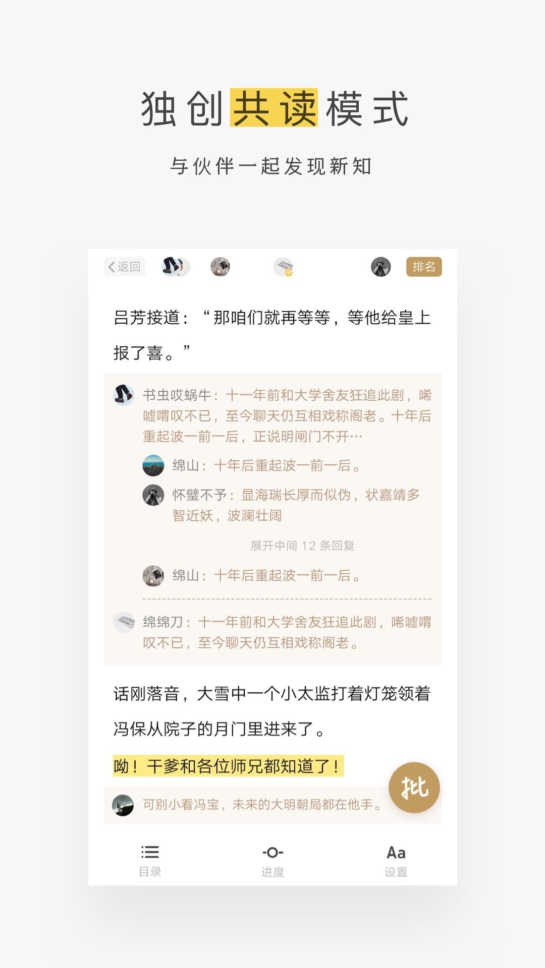 蜗牛读书免登录版 V1.9.15 安卓版截图3