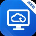 天翼云桌面通用版 V1.23.0 安卓版