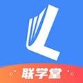 联学堂 V1.0.5 安卓版