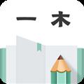 一木记账绿化版 V2.7.2 安卓版