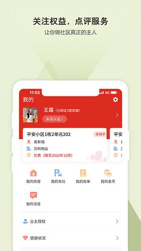 自在湘潭 V1.1.13 安卓版截图2