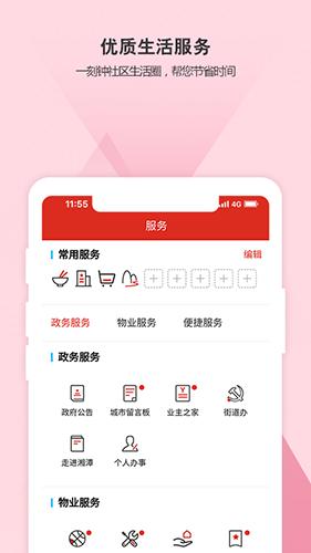 自在湘潭 V1.1.13 安卓版截图3