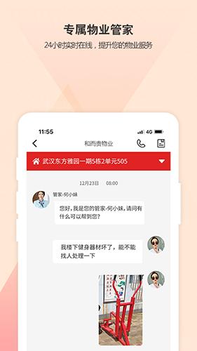 自在湘潭 V1.1.13 安卓版截图1