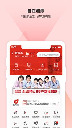 自在湘潭 V1.1.13 安卓版截图5