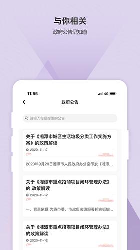 自在湘潭 V1.1.13 安卓版截图4