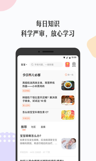 丁香妈妈 V4.13.0 安卓版截图2