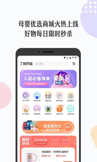 丁香妈妈 V4.13.0 安卓版截图5