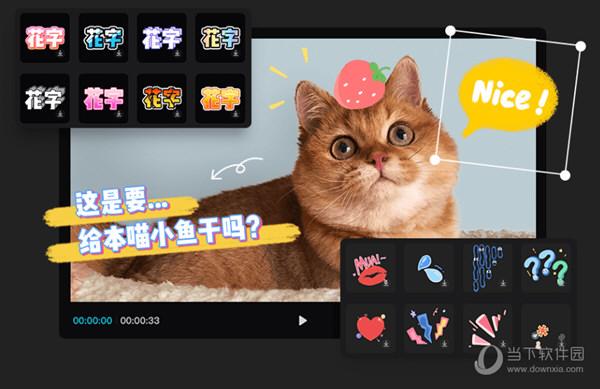 剪映专业版Mac下载