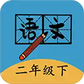 二年级下册语文帮 V1.6.6 安卓版