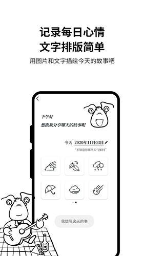 皮皮日记 V1.1.0 安卓版截图2