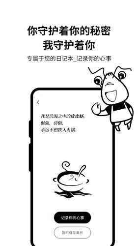 皮皮日记 V1.1.0 安卓版截图1