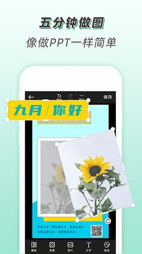 青柠设计 V1.7.3 安卓版截图5