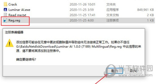 Luminar AI中文破解版