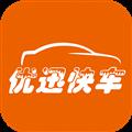 优迅快车司机端 V1.2.18 安卓版