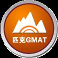 匹克Gmat模考软件 V1.0.5 整合版