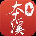 本溪通 V1.0.1 安卓版