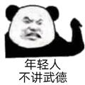 年轻人不讲武德表情包 +10 熊猫头版
