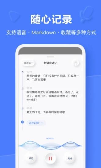 有道云笔记手机版 V7.0.6 安卓最新版截图3