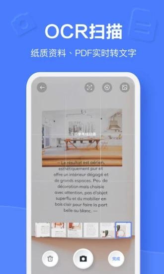 有道云笔记手机版 V7.0.6 安卓最新版截图5