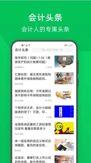 柠檬云记账 V4.8.1 安卓版截图1