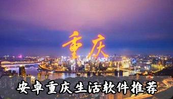 重庆生活服务APP