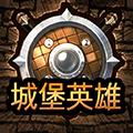 城堡英雄 V1.0.1 安卓版