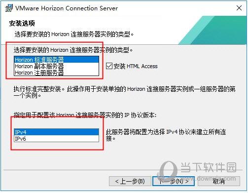 VMware Horizon8中文版