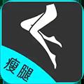 瘦腿 V1.0.0 安下载