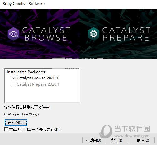 索尼Catalyst Browse中文破解版