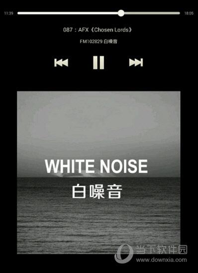 睡眠白噪音APP