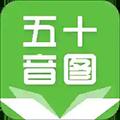 君子兰日语 V1.1 安卓版