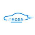 广东公务出行 V1.0.11.1 安卓版