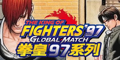 拳皇97系列游戏