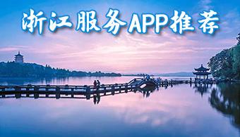 浙江服务APP
