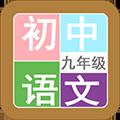 九年级语文帮 V1.6.6 安卓版