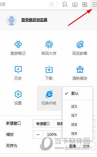 傲游浏览器设置兼容模式