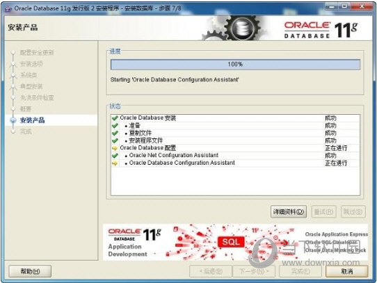 Oracle 11g Release 2
