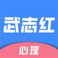 武志红心理 V3.3.0 安卓版