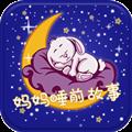妈妈睡前故事 V2.5.6 安卓版