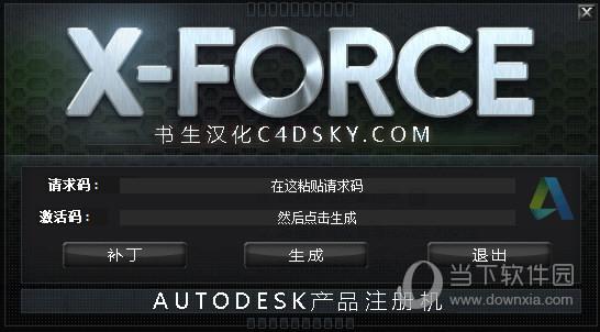 Autodesk2021破解文件