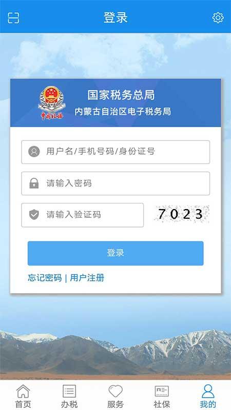 内蒙古税务 V3.1.2 安卓版截图1