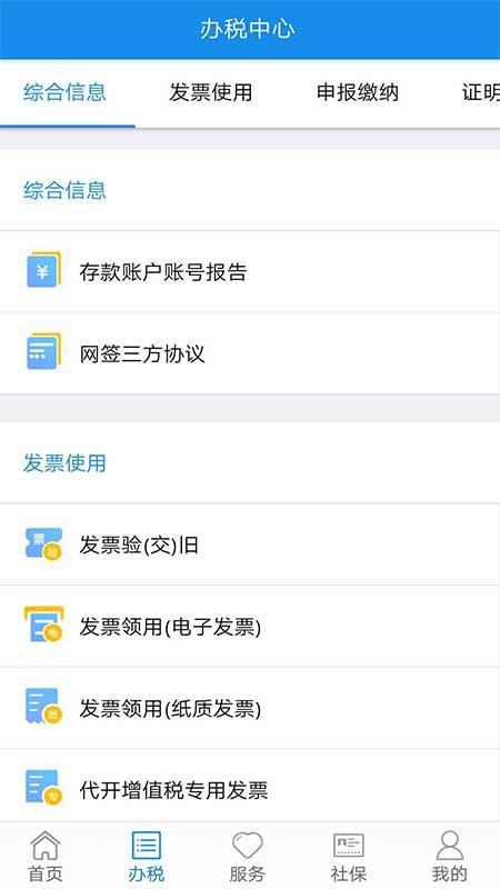 内蒙古税务 V3.1.2 安卓版截图3