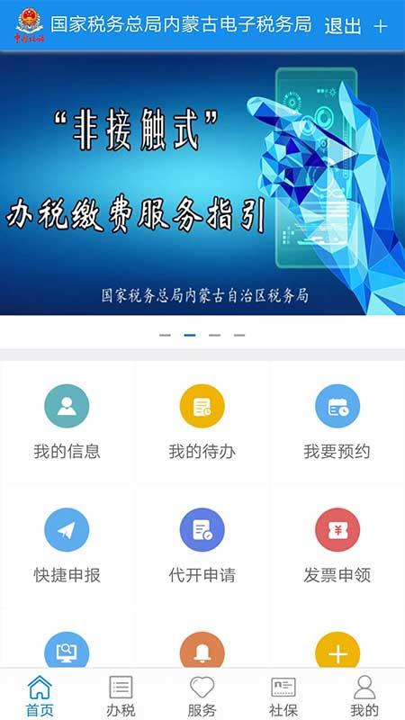 内蒙古税务 V3.1.2 安卓版截图2