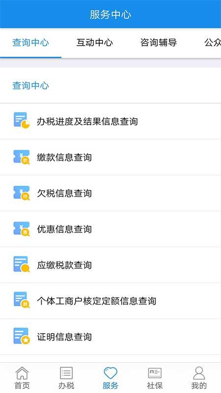 内蒙古税务 V3.1.2 安卓版截图4