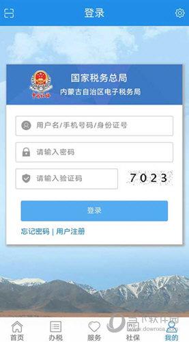 内蒙古税务APP
