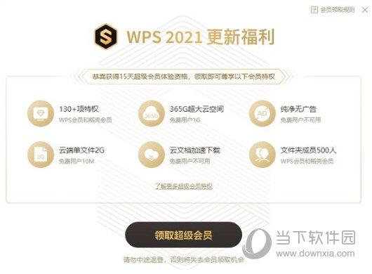 WPS2021尝鲜版
