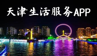 天津生活服务APP