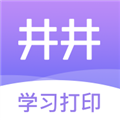 井井打印 V1.2.3 安卓版